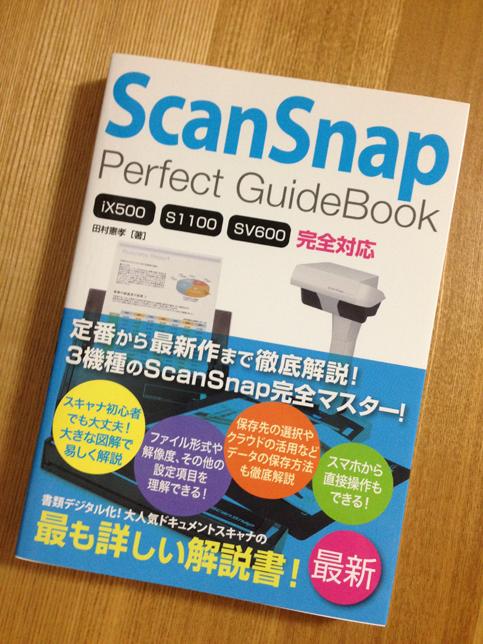 ScanSnap Perfect GuideBook