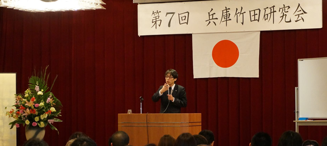 兵庫竹田研究会 | Acca 想いに寄り添い、形にします。