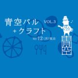 【イベント開催報告】青空バル+クラフト Vol.3を開催しました。| Acca's Website