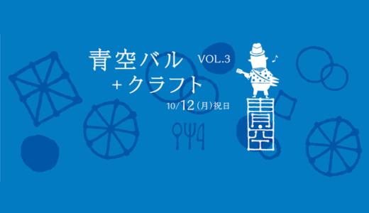 【イベント開催報告】青空バル+クラフト Vol.3を開催しました。
