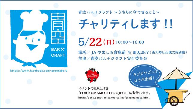 【イベント開催報告】青空バル+クラフト チャリティします!を開催しました。