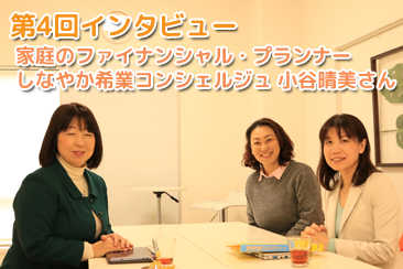 人生理念セミナー受講者さまのインタビュー 第4回:小谷晴美さん | あなたの想いをプロデュースAcca