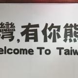 【Photo Album】台湾旅行 | Acca's Website