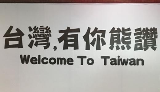 【Photo Album】撮影旅行 in 台湾