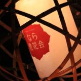 【Photo Album】なら燈花会2017 & 奈良公園界隈 | Acca's Website