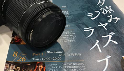 【Photo Album】けいはんな記念公園 & 水景園・1