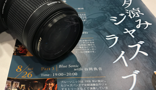 【Photo Album】けいはんな記念公園 & 水景園@京都府相楽郡精華町・1