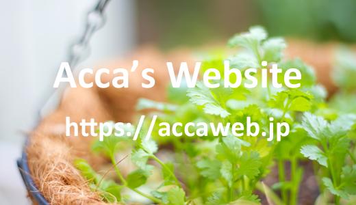 【お知らせ】Webサイトをリニューアルしました!