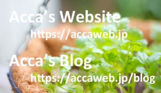 【お知らせ】Webサイト&ブログをリニューアルしました!