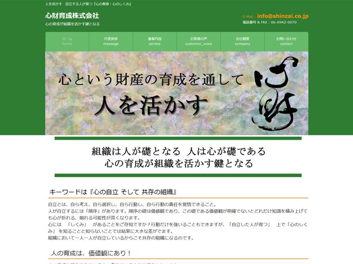 【Webサイト制作・リニューアル】心財育成株式会社様 | Acca's Website