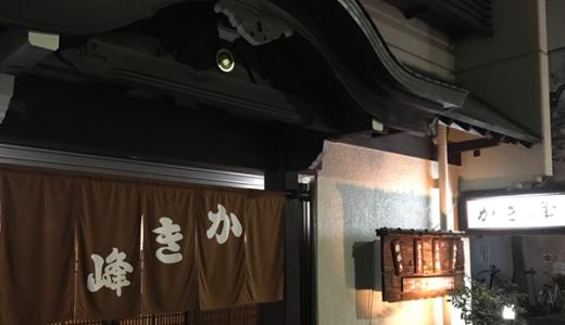 まさに牡蠣づくし!~かき料理専門店 かき峰~