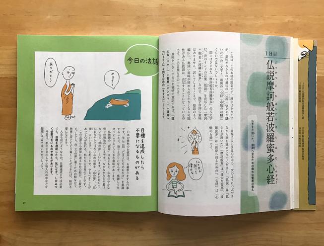 """オススメをご紹介!「1日5分 朝の般若""""心経写経""""手帖」  Acca's Website"""