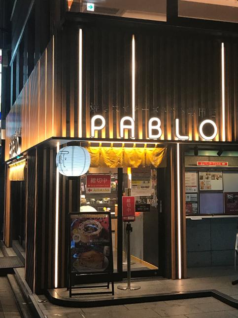 噂のチーズタルト ~焼きたてチーズタルト専門店 PABLO~   Acca's Website
