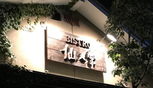 コスパ&お料理も大満足! ~Bistro 仙人掌(さぼてん)~