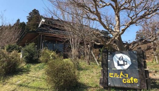 景色が最高な古民家カフェ ~ヒルトコ カフェ~
