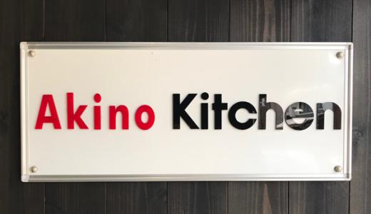 本格的な洋食屋さん ~Akino kitchen~